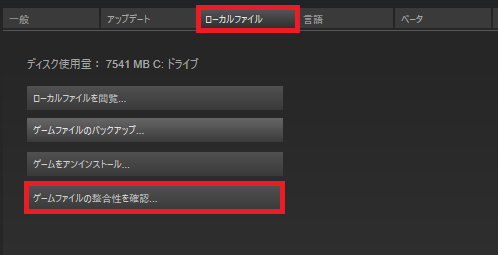 Verify_Integrity_of_Game_Files_Japanese.png