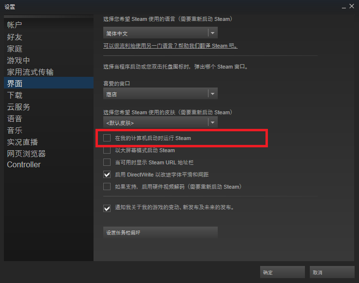 Disable_Run_Steam_Simplified_Chinese.png
