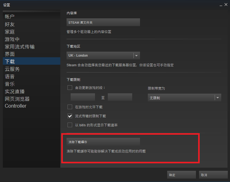 Clear_Cache_Simplified_Chinese.png