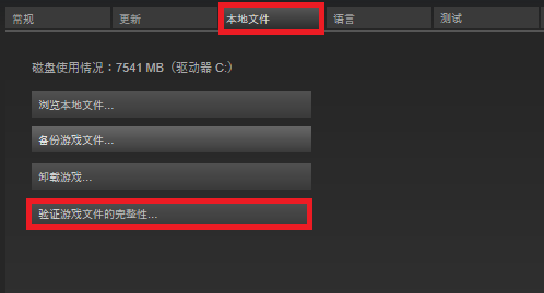 Verify_Integrity_of_Game_Files_Simplified_Chinese.png