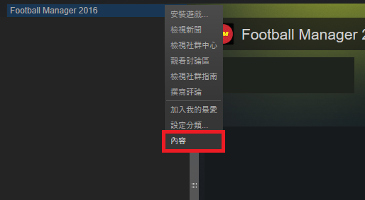Steam_Properties_Traditional_Chinese.png