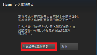 Offline2_Simplified_Chinese.png