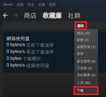Downloads_Traditional_Chinese.png