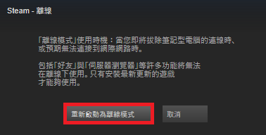 Offline2_Traditional_Chinese.png