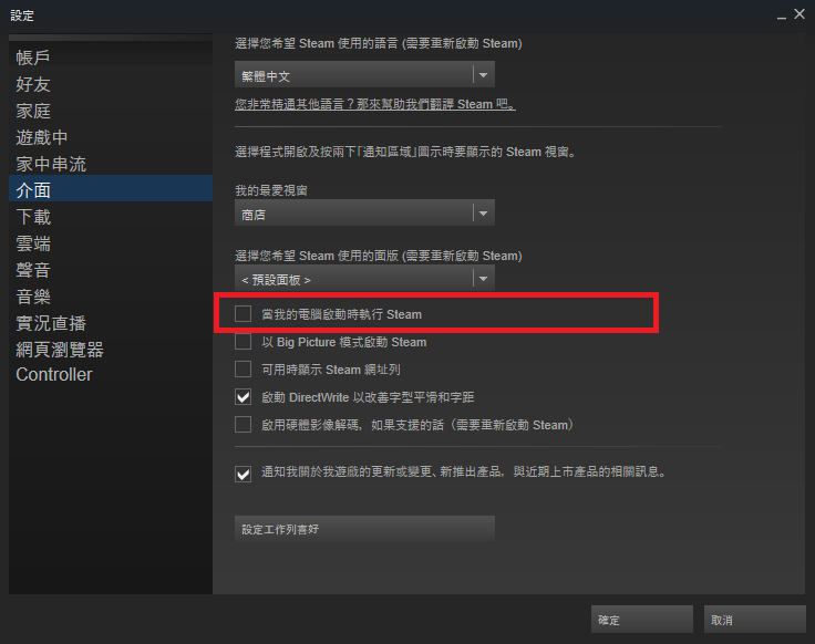 Disable_Run_Steam_Traditional_Chinese.png